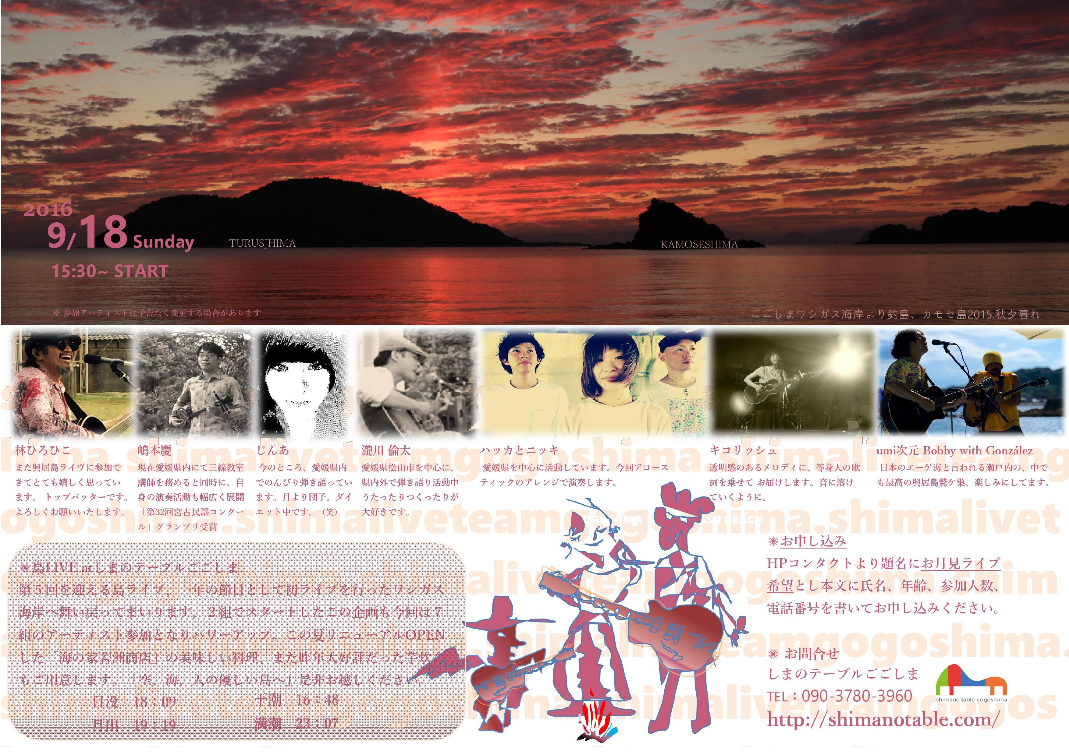 ワシガス月見2016ライブ(2)